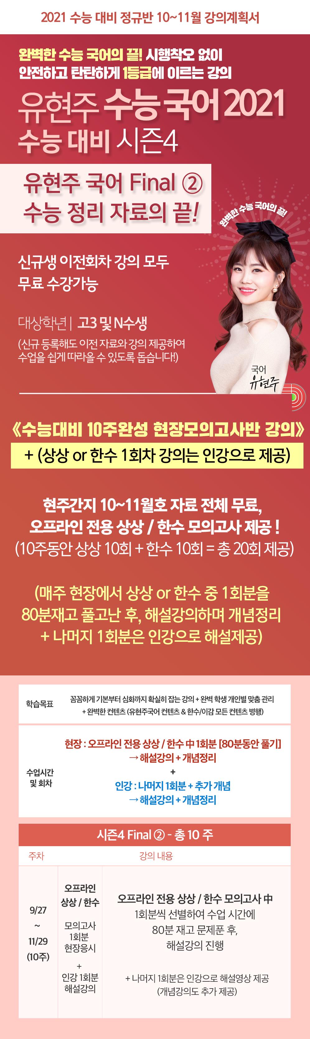 유현주 2021 수능 국어 대비 시즌4