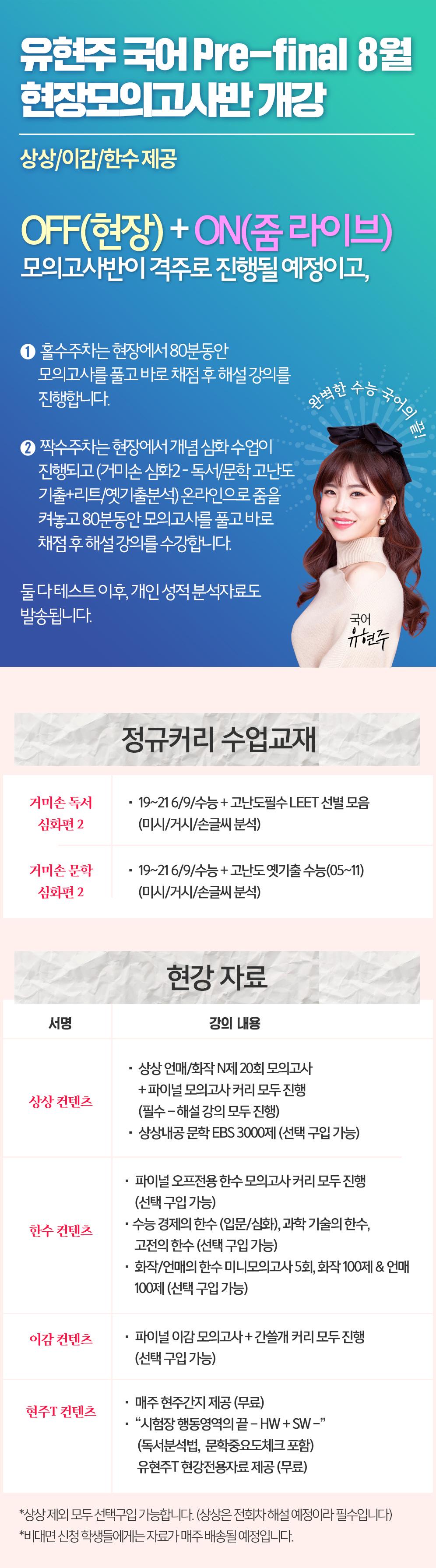 유현주 2022 수능 국어 대비 시즌3 강남